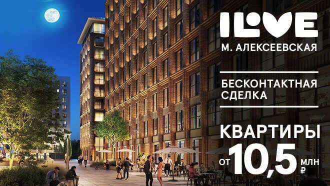 ЖК iLove Квартиры бизнес-класса от 10,5 млн руб